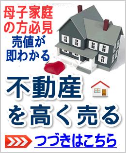 家の値段を調べて高く売る